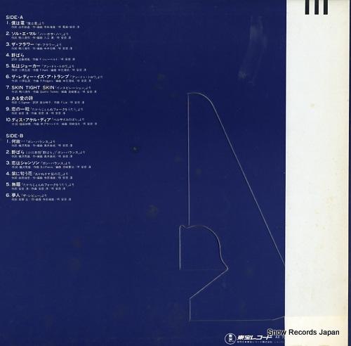 ANNA, JUN memorial AX-7003 - back cover