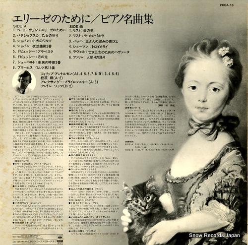 V/A world's favorite piano pieces FCCA-10 - back cover