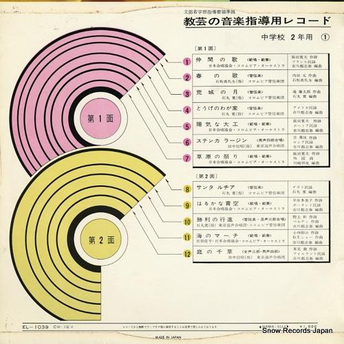 V/A kyogei no ongaku shidoyo record / chugakusei no ongaku 2 EL-1039 - back cover
