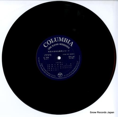 V/A kyogei no ongaku shidoyo record / chugakusei no ongaku 2 EL-1039 - disc