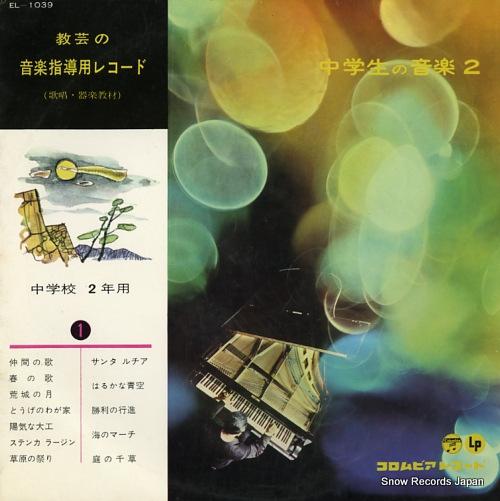 V/A kyogei no ongaku shidoyo record / chugakusei no ongaku 2 EL-1039 - front cover