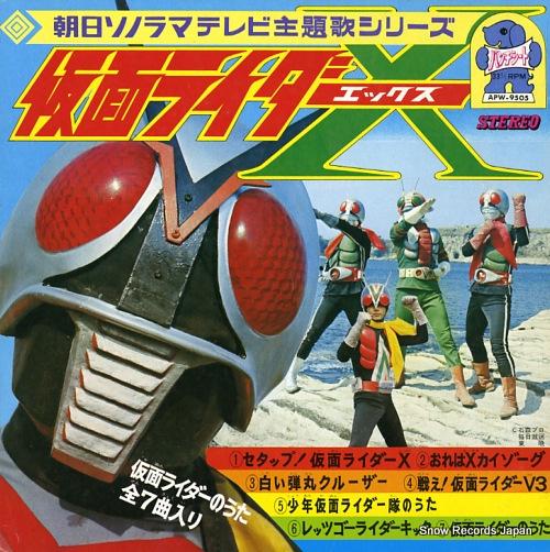 仮面ライダー 仮面ライダーx APW-9505