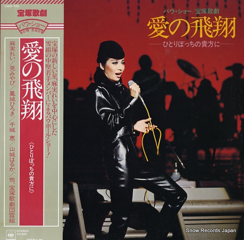 TAKARAZUKA KAGEKIDAN bow show / ai no hisho 25AH926 - front cover