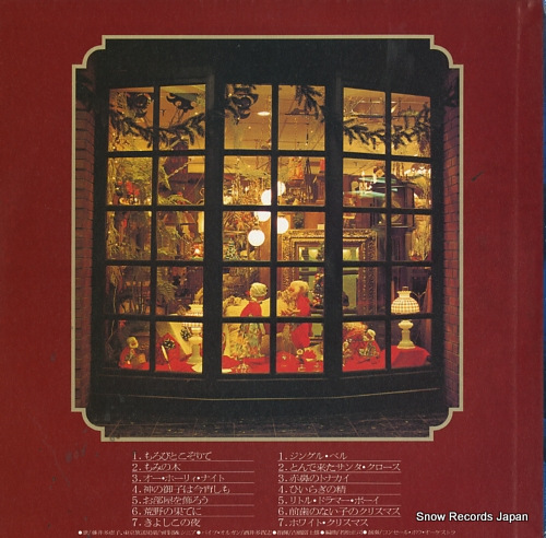 FURUHASHI, FUJIO silent night holy night / christmas carol 20AG504 - back cover