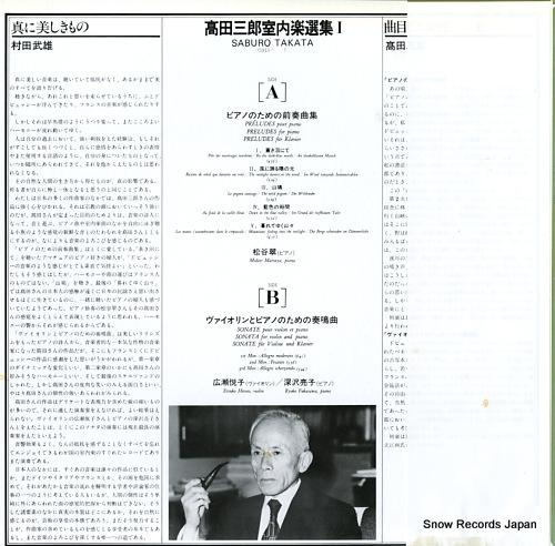V/A saburo takata; preludes for piano FONC-5033 - back cover