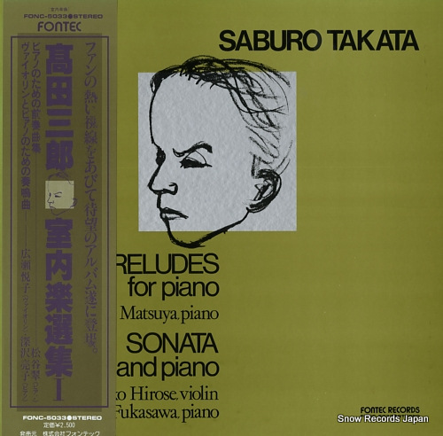 V/A saburo takata; preludes for piano FONC-5033 - front cover