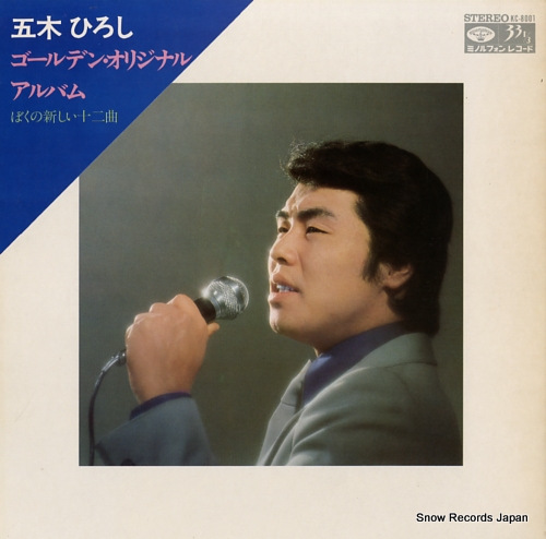 ITSUKI HIROSHI - boku no atarashi juni kyoku - 33T