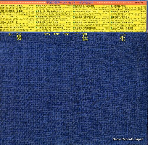 MURATA, HIDEO ohsho NP-7022 - back cover