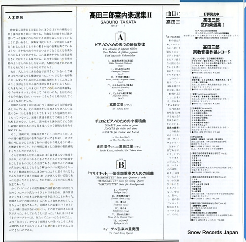 V/A saburo takata; five melodies of japanese folklore sonatina FONC-5034 - back cover