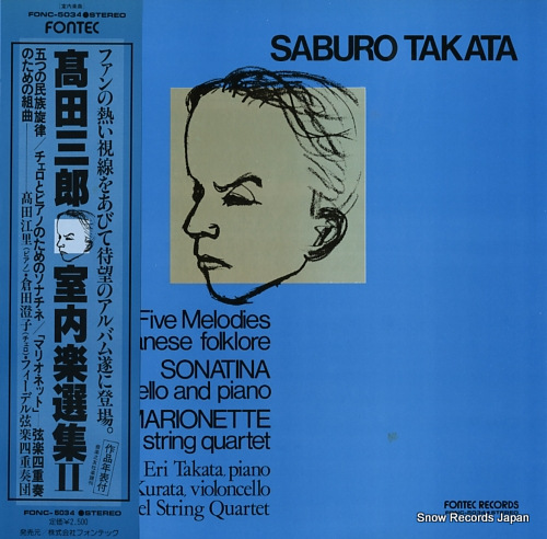 V/A saburo takata; five melodies of japanese folklore sonatina FONC-5034 - front cover