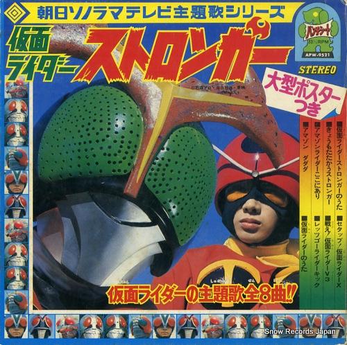 V/A 仮面ライダー・ストロンガー APW-9521