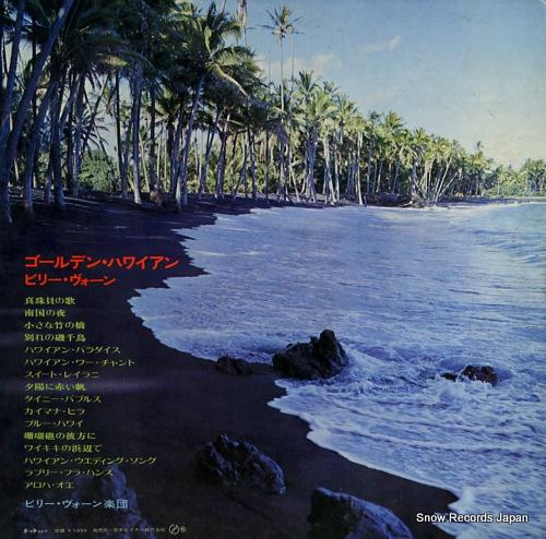 ビリー・ヴォーン ゴールデン・ハワイアン SWG-7030