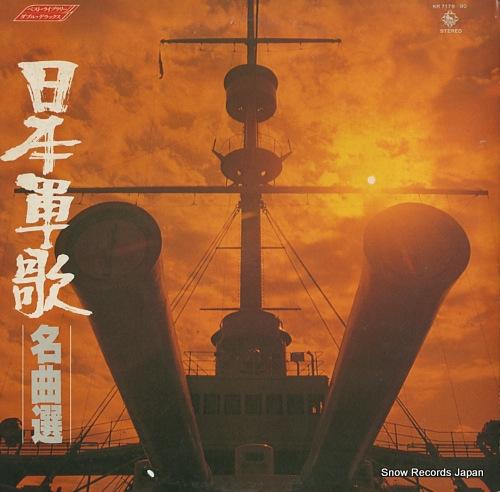 V/A 日本軍歌名曲選 KR7179-80