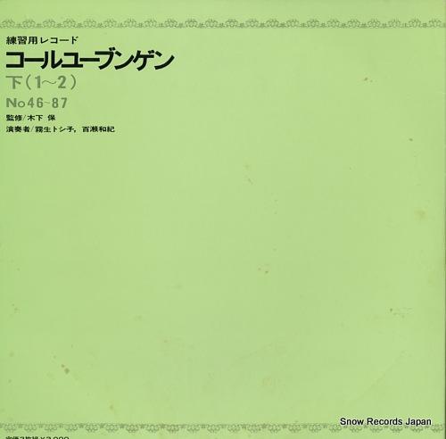 KIRYUU, TOSHIKO / KAZUNORI MOMOSE piano to dagakki ni yoru chorubungen ge ELS-3351-52 - back cover
