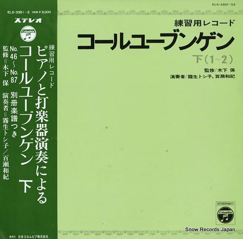 KIRYUU, TOSHIKO / KAZUNORI MOMOSE piano to dagakki ni yoru chorubungen ge ELS-3351-52 - front cover