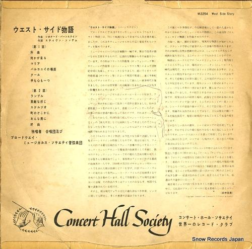 ブロードウェイ・ミュージカルス・ソサエティ管弦楽団 ウエスト・サイド物語 M-2254