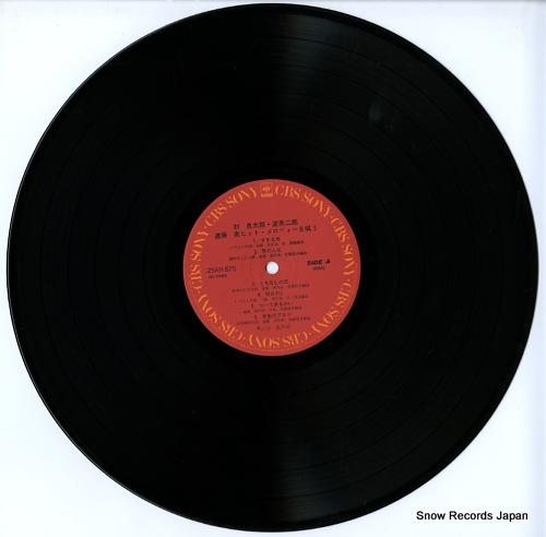 SUGI, RYOTARO / JIRO ATSUMI endo minoru hit melody o utau 25AH875 - disc