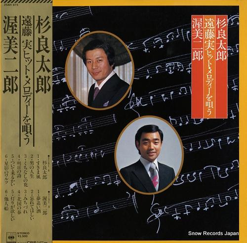 SUGI, RYOTARO / JIRO ATSUMI endo minoru hit melody o utau 25AH875 - front cover