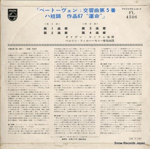 JOCHUM, EUGEN beethoven; symphony no.5 FL-4506 - back cover