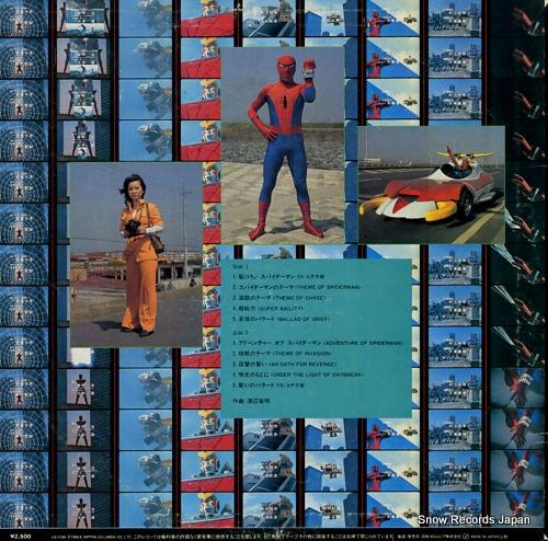 V/A スパイダーマン・音楽集 CX-7184