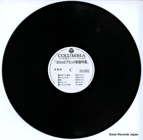 V/A columbia hit kayo tokusen shu TDJL-91026 - disc