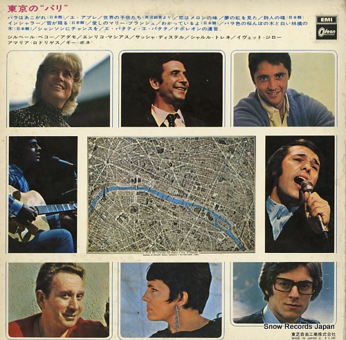 V/A de paris a tokio OP-80006 - back cover