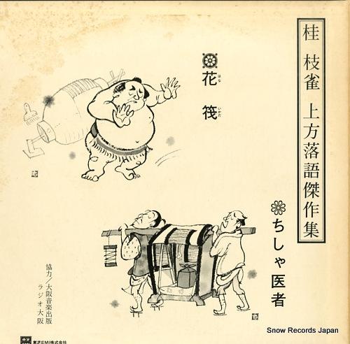 KATSURA, SHIJAKU kamigata rakugo kessakushu TY-40075 - back cover