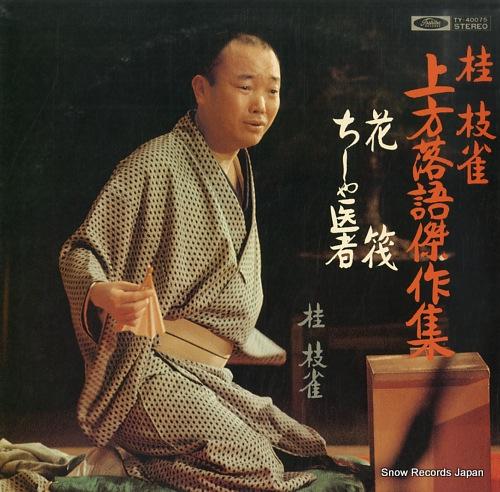 KATSURA, SHIJAKU kamigata rakugo kessakushu TY-40075 - front cover