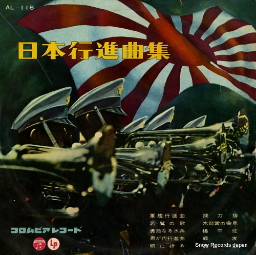 V/A 日本行進曲集 AL-116