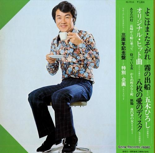 五木ひろし 八枚の愛のディスク KC-7016