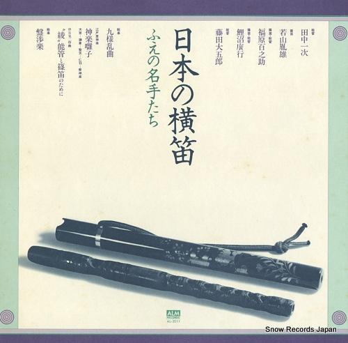 V/A 日本の横笛/ふえの名手たち AL-3011