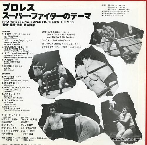 V/A pro-wrestling super fighter's themes SKA-257 - back cover
