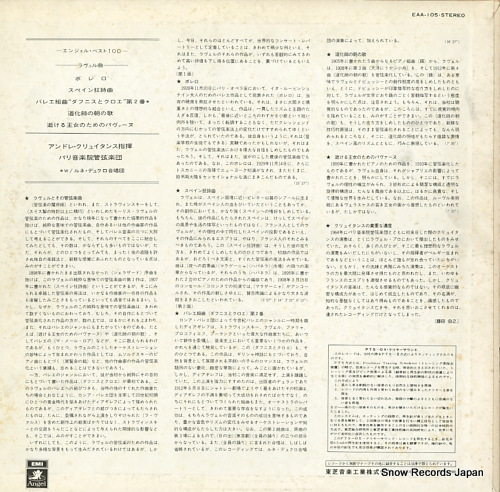 CLUYTENS, ANDRE ravel; bolero, rapsodie espagnole, etc EAA-105 - back cover