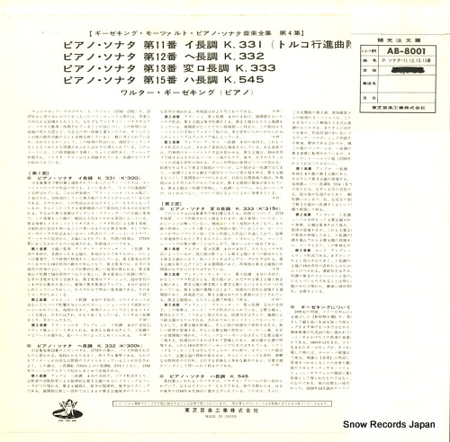 GIESEKING, WALTER mozart piano sonatas vol.4 AB-8001 - back cover
