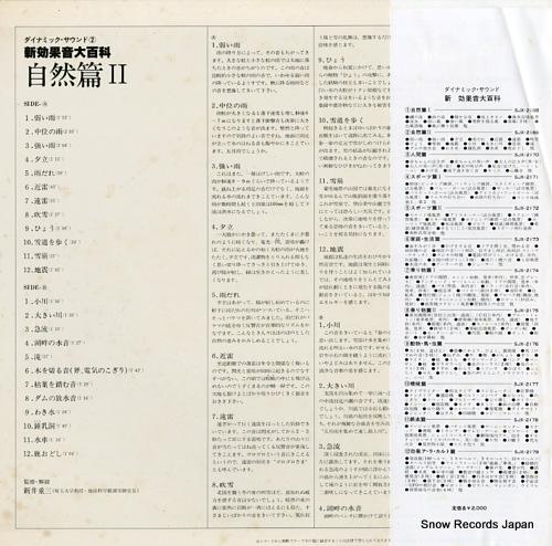 ARAI, JUZO dynamic sound 2 shin koukaon daihyakka shizenhen 2 SJX-2169 - back cover
