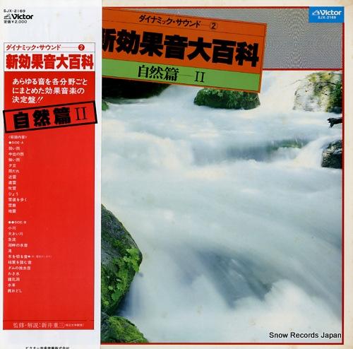 ARAI, JUZO dynamic sound 2 shin koukaon daihyakka shizenhen 2 SJX-2169 - front cover