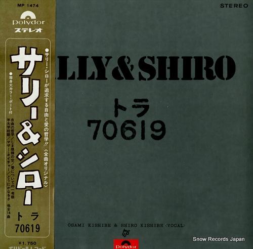 サリー&シロー トラ70619 MP1474