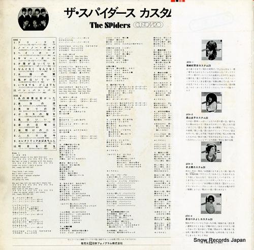 ザ・スパイダース カスタム20 20X-5
