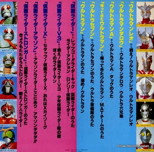 ウルトラマン/仮面ライダー 世紀の2大ヒーロー CW-7200-1