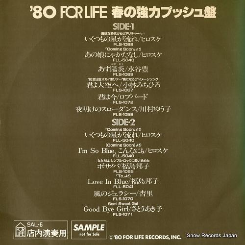 V/A '80 for life haru no kyoryoku pushban SAL-6 - back cover