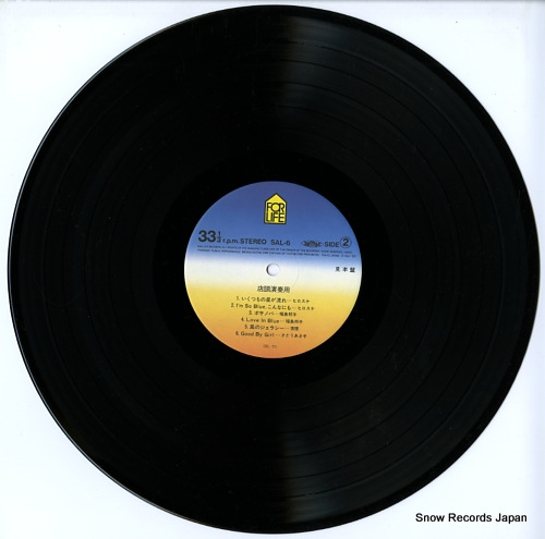 V/A '80 for life haru no kyoryoku pushban SAL-6 - disc