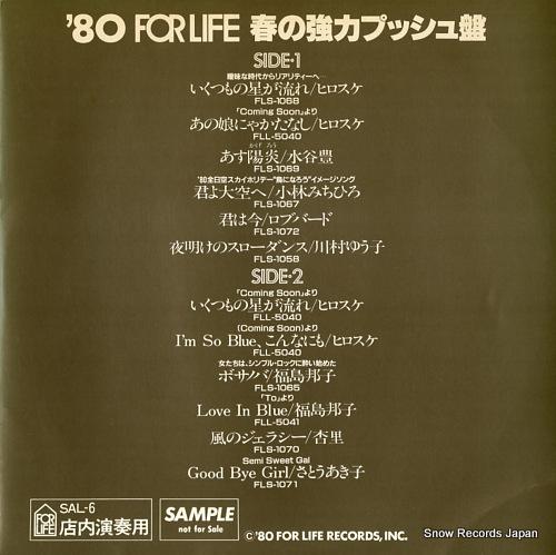 V/A '80 for life haru no kyoryoku pushban SAL-6 - front cover