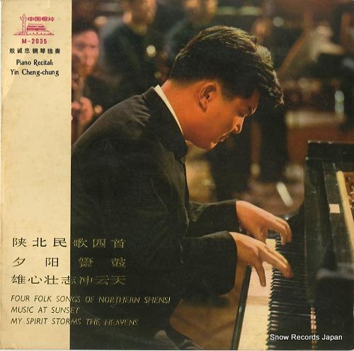 殷城忠 鋼琴独奏 M-2035