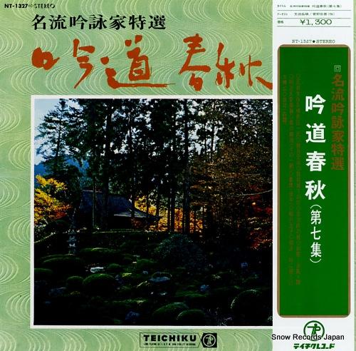 V/A 吟道春秋(第七集) NT-1327