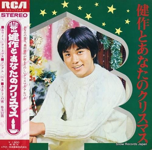 森田健作 健作とあなたのクリスマス JRS-7043