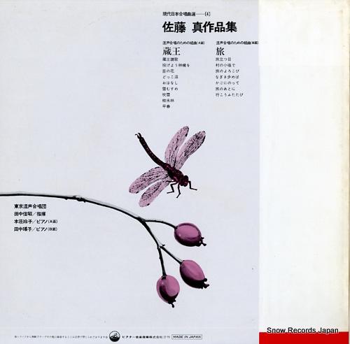 TANAKA, NOBUAKI sato makoto sakuhinshu SJX-1016 - back cover