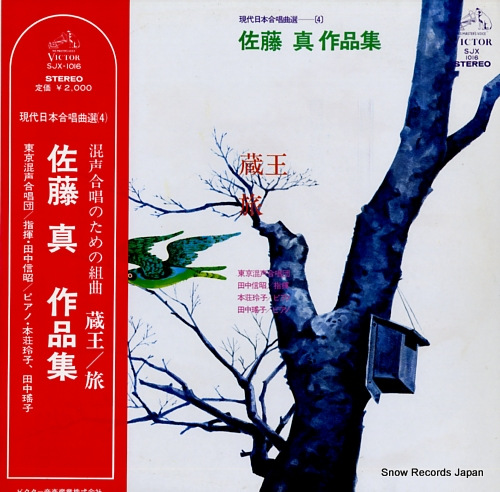 TANAKA, NOBUAKI sato makoto sakuhinshu SJX-1016 - front cover