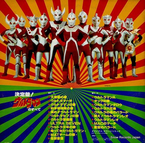 ウルトラマン 決定盤!ウルトラマンのすべて SKD(H)2007