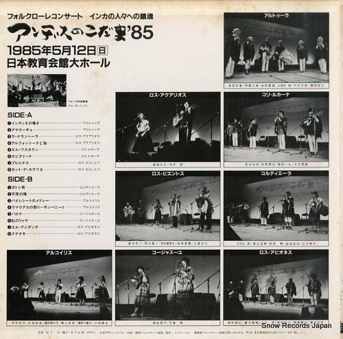 V/A andes no kodama'85 ICR-1500 - back cover