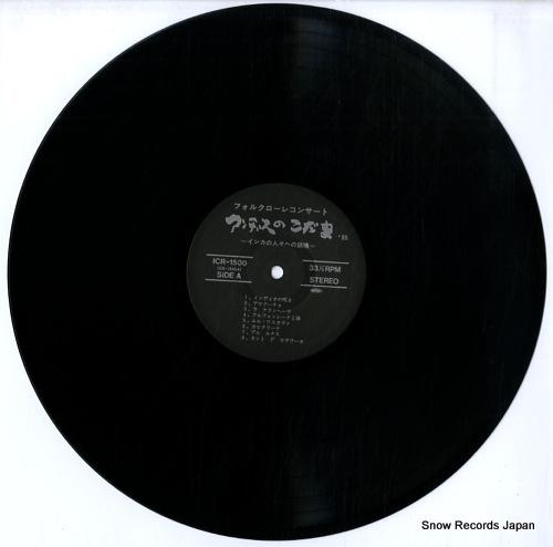 V/A andes no kodama'85 ICR-1500 - disc